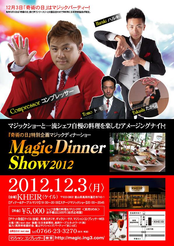 奇術の日特別企画マジックディナーショー