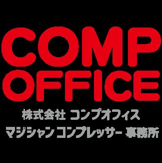 富山のマジシャン コンプレッサー事務所|株式会社コンプオフィス